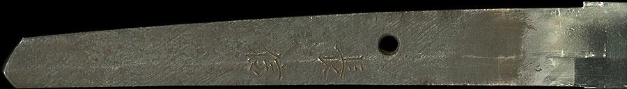 日本刀  長信(刀身2)