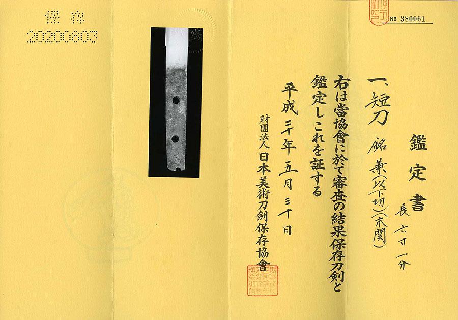 日本刀  兼(以下切れ)兼明(刀身2)