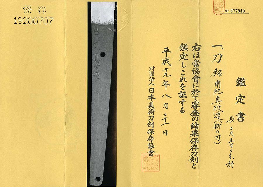日本刀  南紀真改造(刀身2)