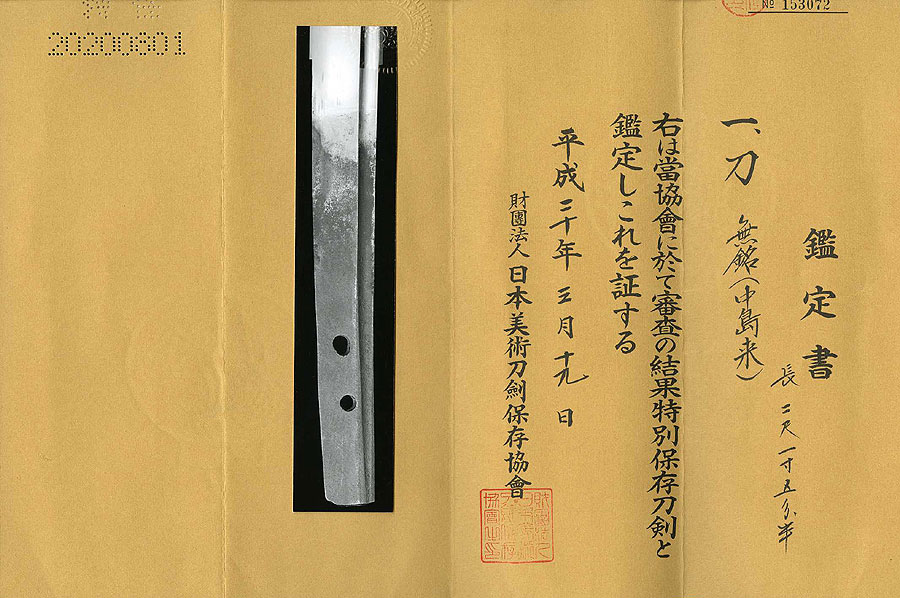 日本刀  中島来(無銘)(刀身2)