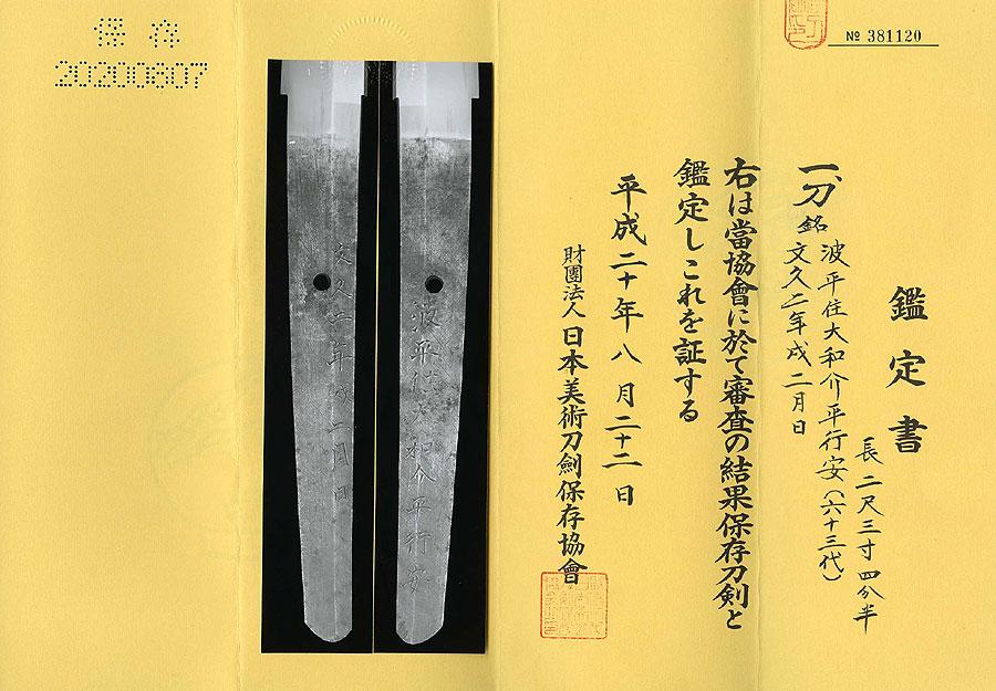 日本刀  波平住大和介平行安(六十三代)(刀身2)