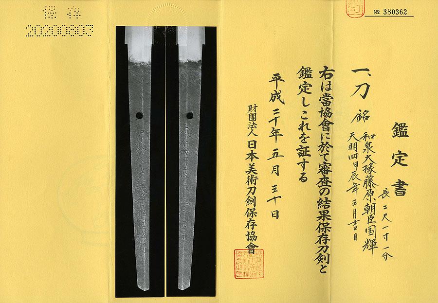 日本刀  和泉大掾藤原朝臣国輝(刀身2)