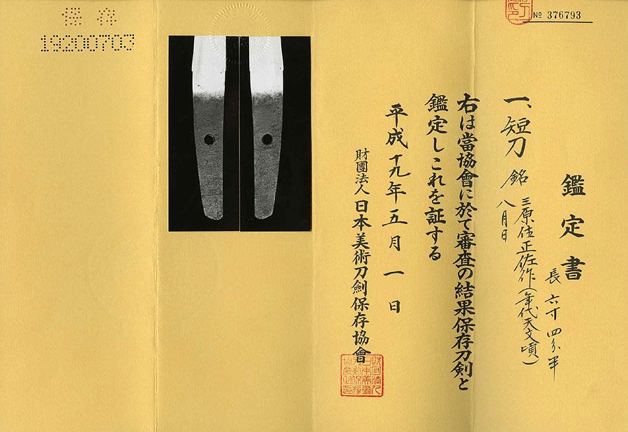 日本刀  三原住正佐(刀身2)