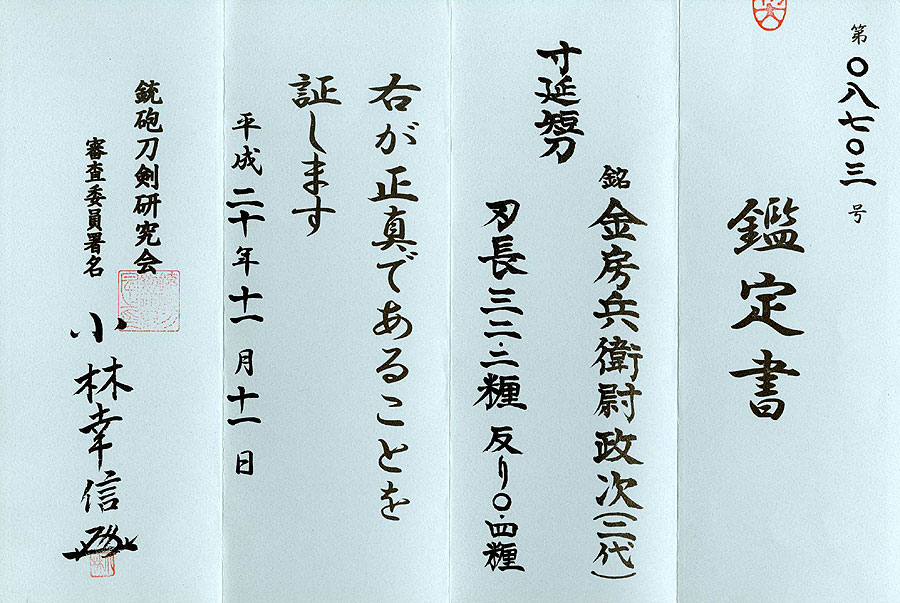 日本刀  金房兵衛尉政次(刀身2)