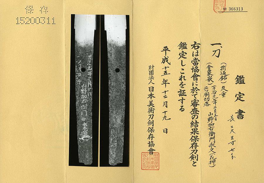 日本刀  友重 二つ胴切落 山野加右衛門永久(刀身2)