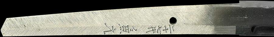 日本刀  二十七代兼元(刀身2)