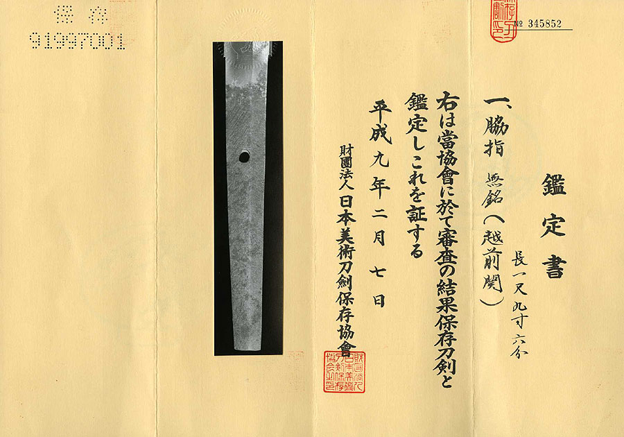 日本刀  無銘 越前関(刀身2)
