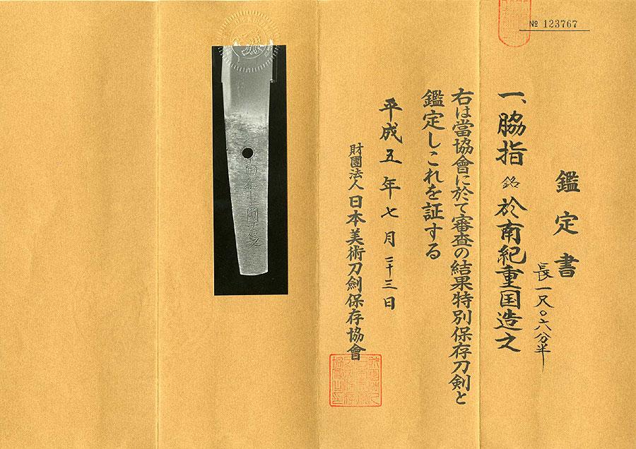 日本刀  於南紀重国造之(刀身2)