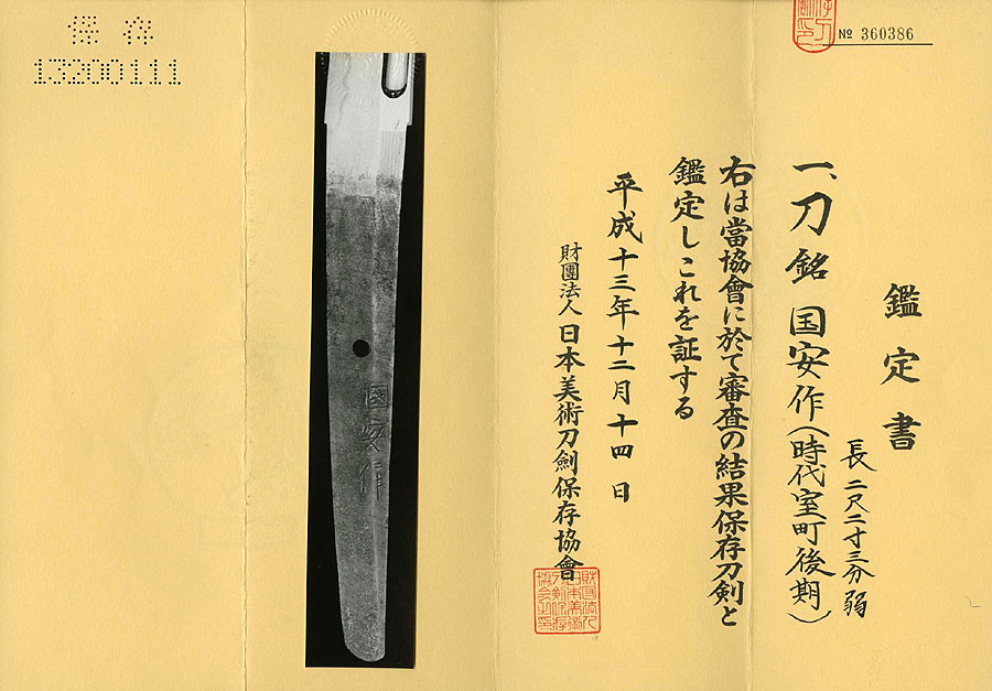 日本刀  国安作(刀身2)