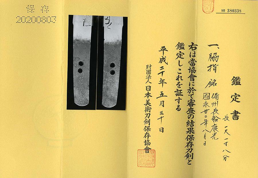 日本刀  備州長船康光(刀身2)