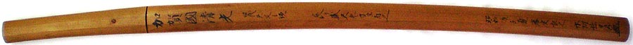 日本刀  清光(刀身2)
