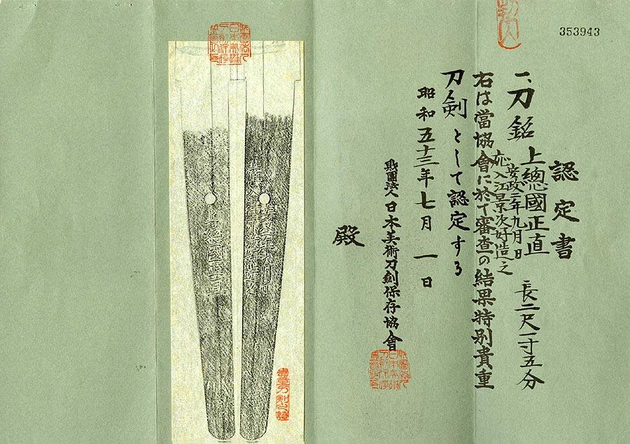 日本刀  上総國正直(刀身2)