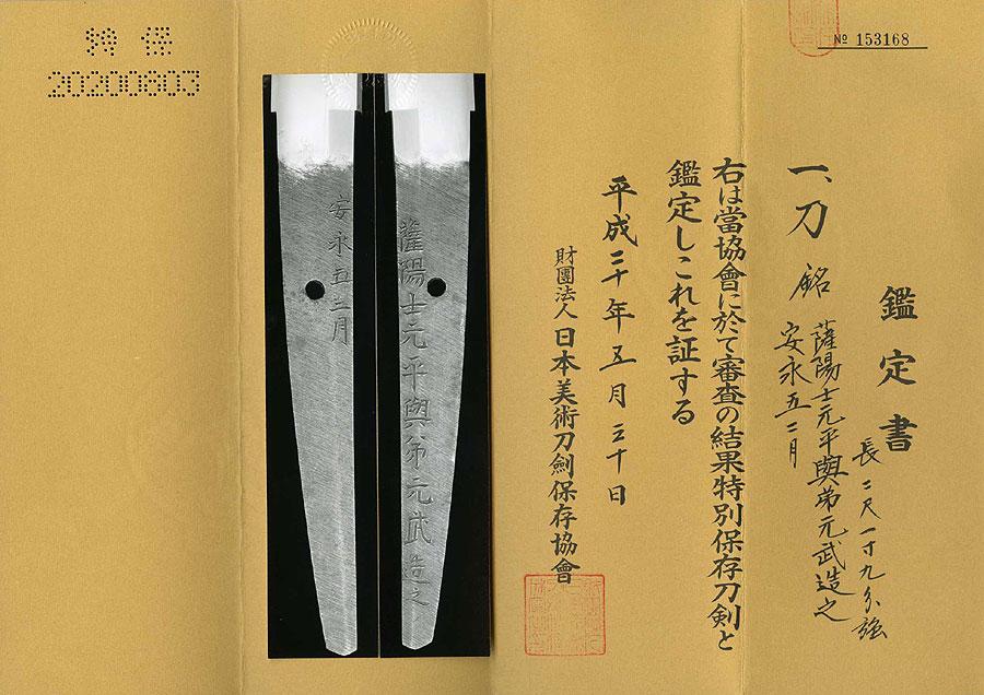 日本刀  薩陽士元平興弟元武造之(刀身2)