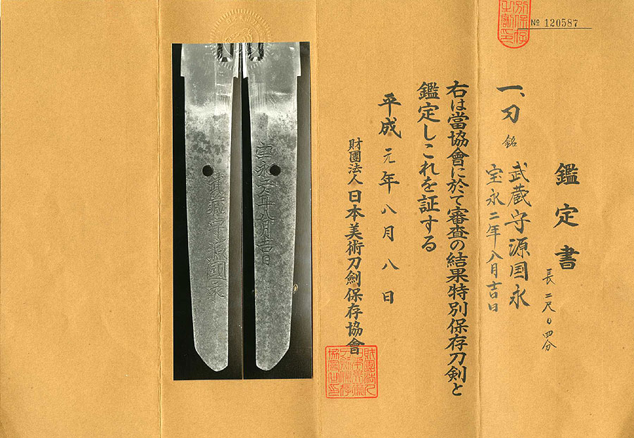 日本刀  武蔵守源国永(刀身2)
