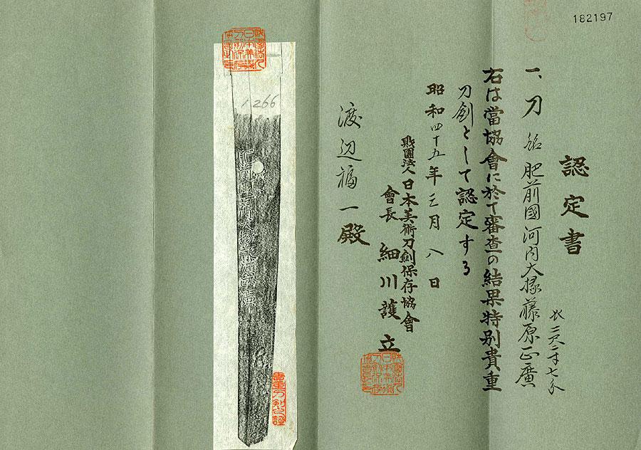 日本刀  肥前國河内大掾藤原正廣(刀身2)