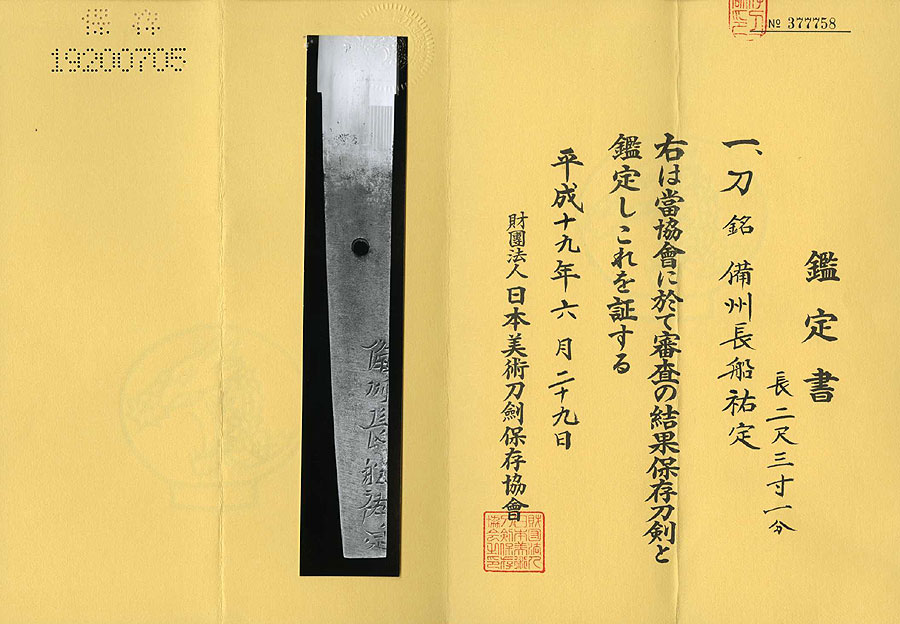 日本刀  備州長船祐定(刀身2)