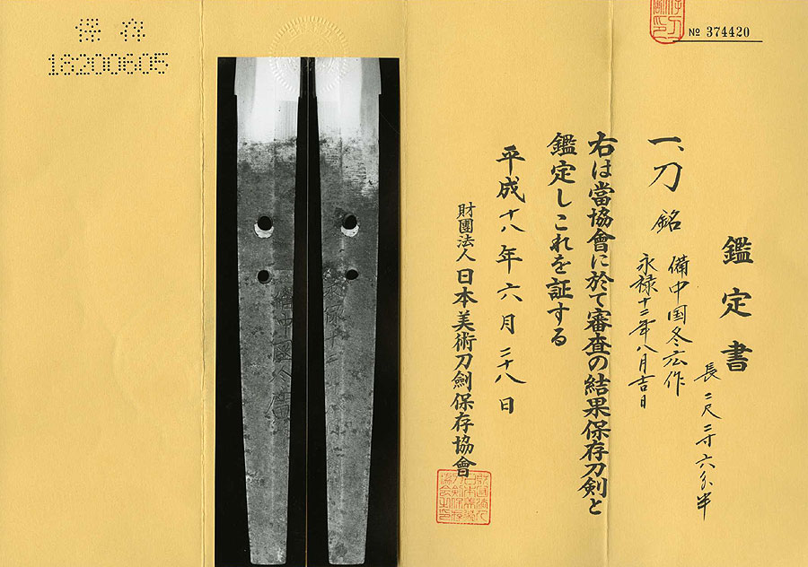 日本刀  備中国冬廣作(刀身2)