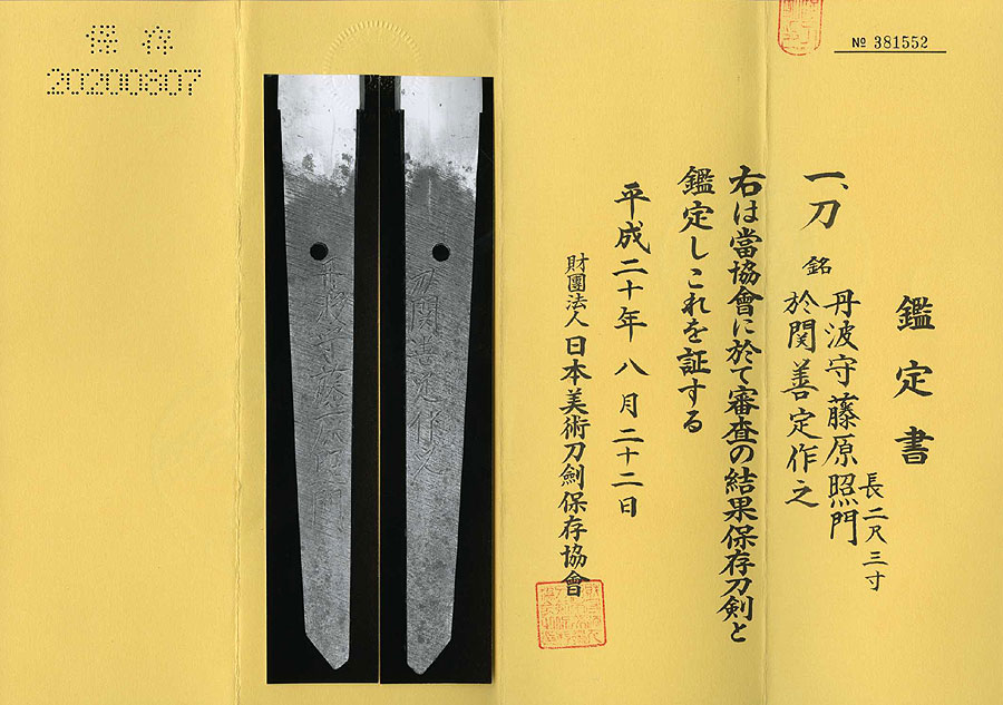 日本刀  丹波守藤原照門(刀身2)