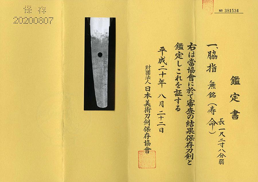 日本刀  伝 寿命(刀身2)