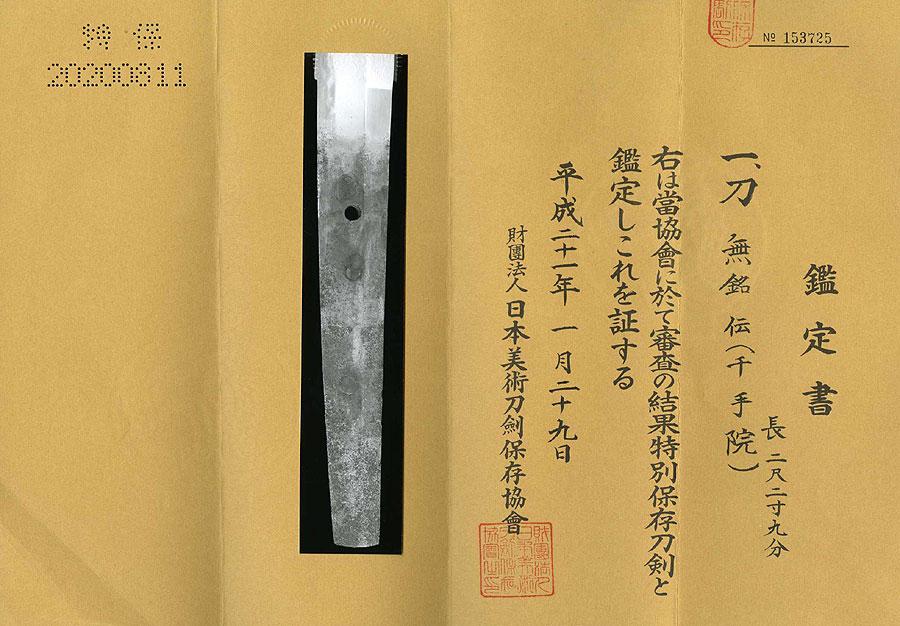 日本刀  伝 千手院(刀身2)