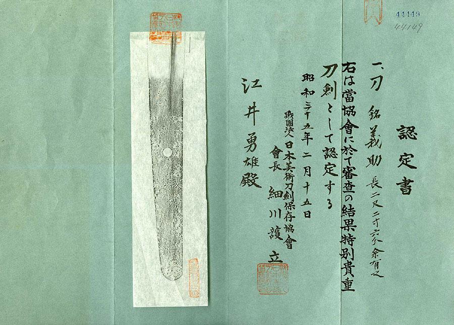 日本刀  義助(刀身2)