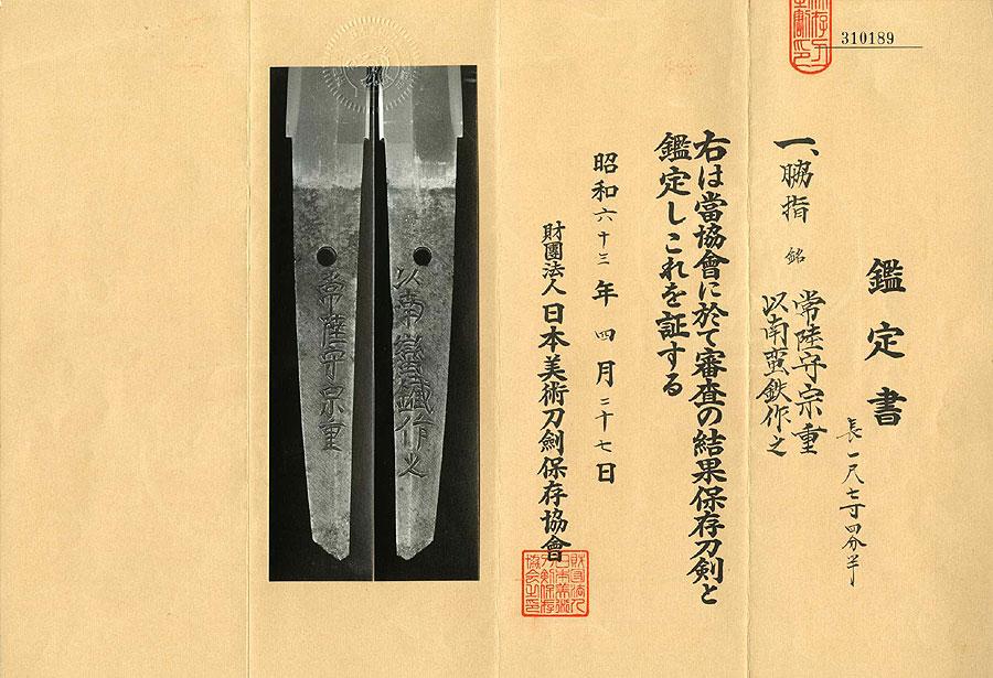 日本刀  常陸守宗重以南蠻鐡作(刀身2)