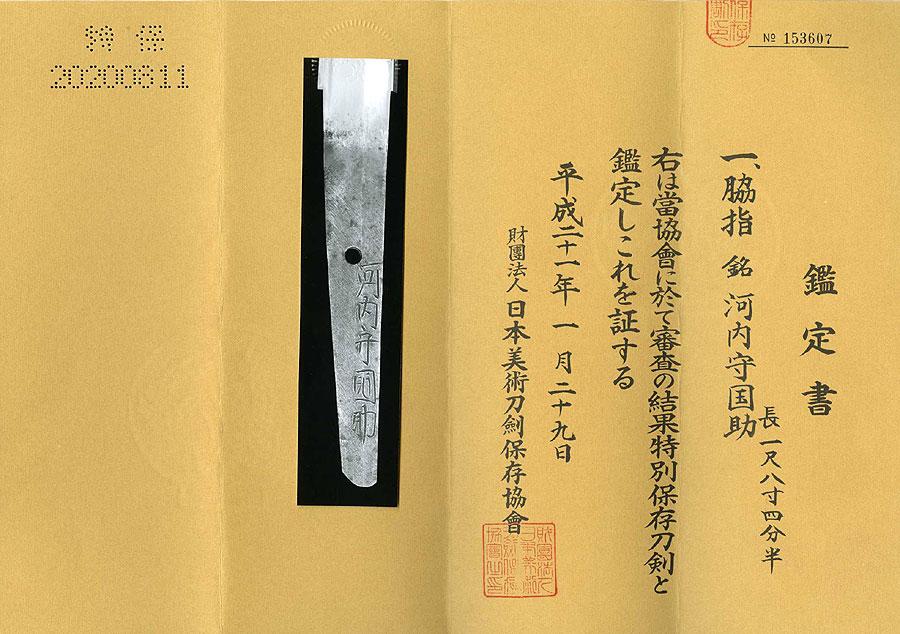 日本刀  河内守國助(刀身2)