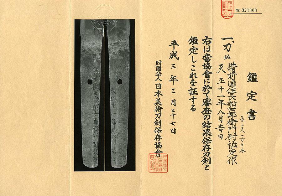 日本刀  備前国長船七郎衛門尉祐定作(刀身2)