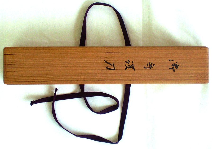 日本刀  清水忠次作(贈検事総長安原美穂先生)(刀身2)
