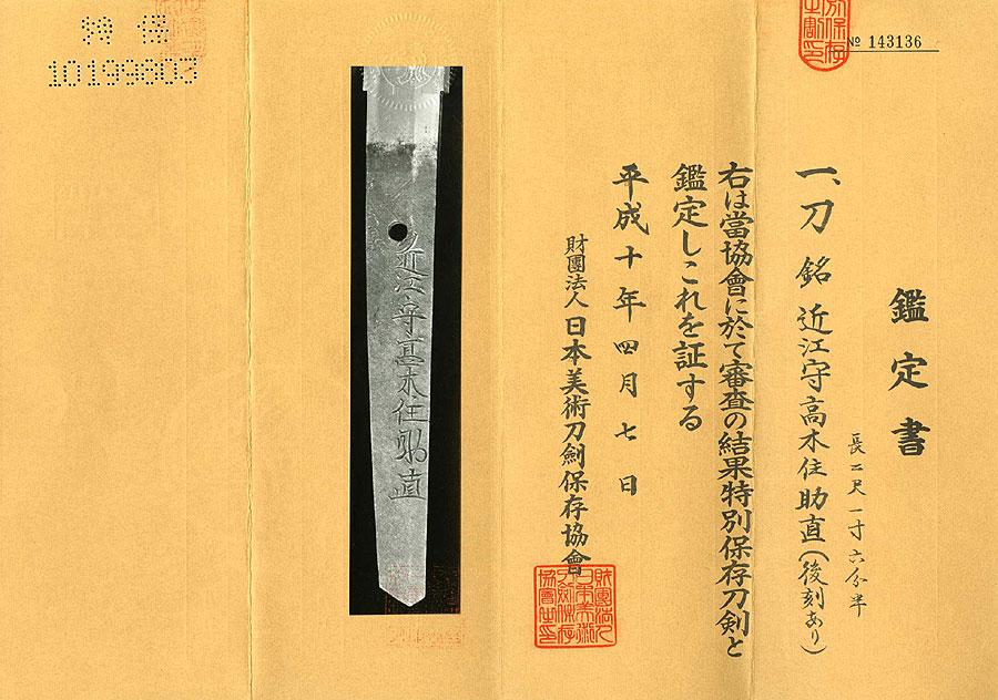 日本刀  近江守高木住助直(刀身2)