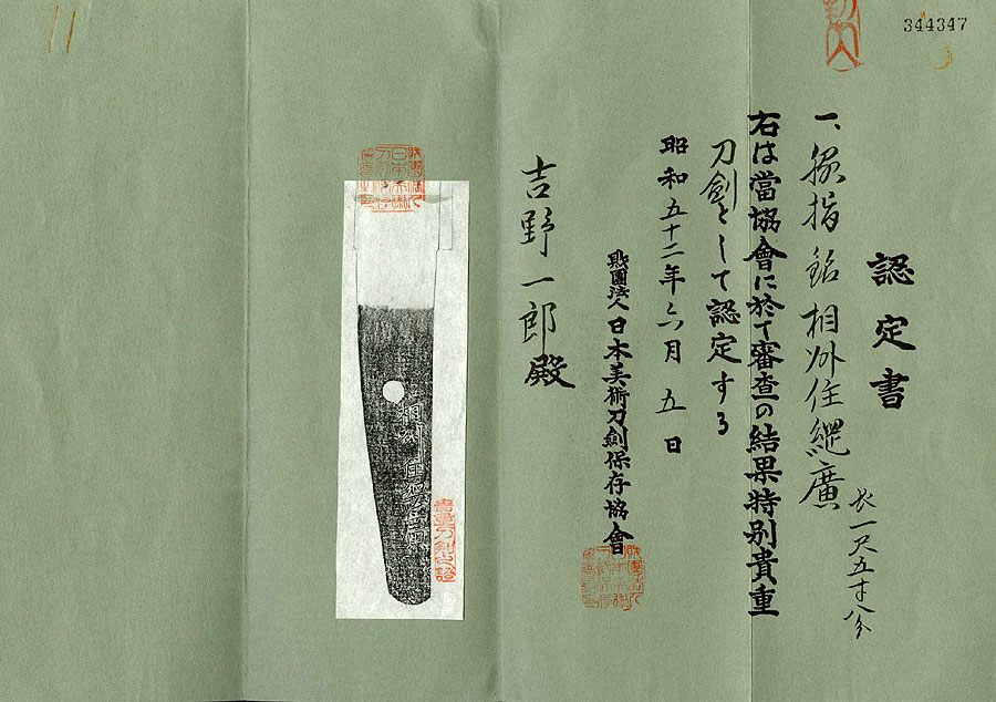 日本刀  相州住綱広(刀身2)