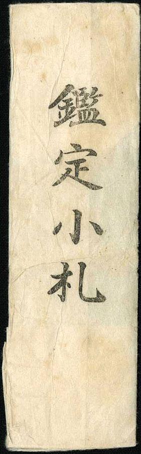日本刀  鈴木加賀守貞則(刀身2)