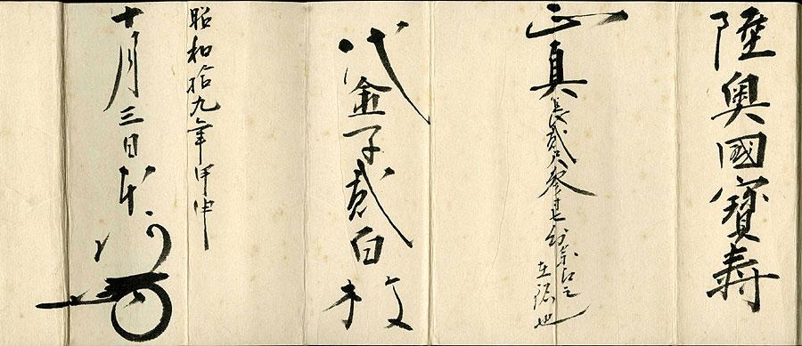 日本刀  寶寿(刀身2)