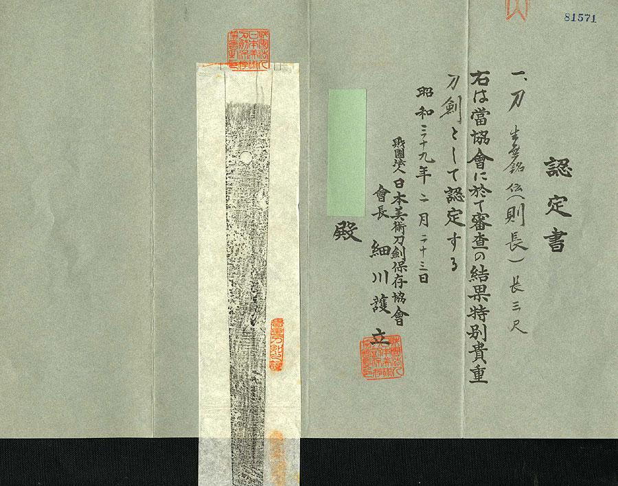 日本刀  伝則長(刀身2)