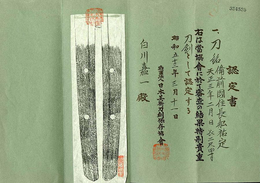 日本刀  備前國住長船祐定(刀身2)