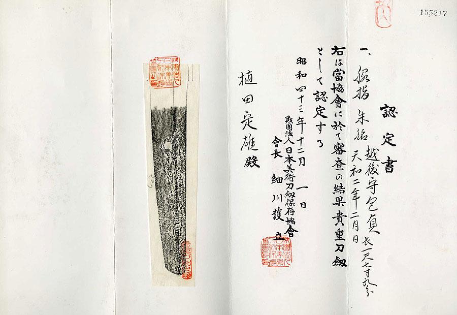 日本刀  越後守包貞(朱銘)(刀身2)