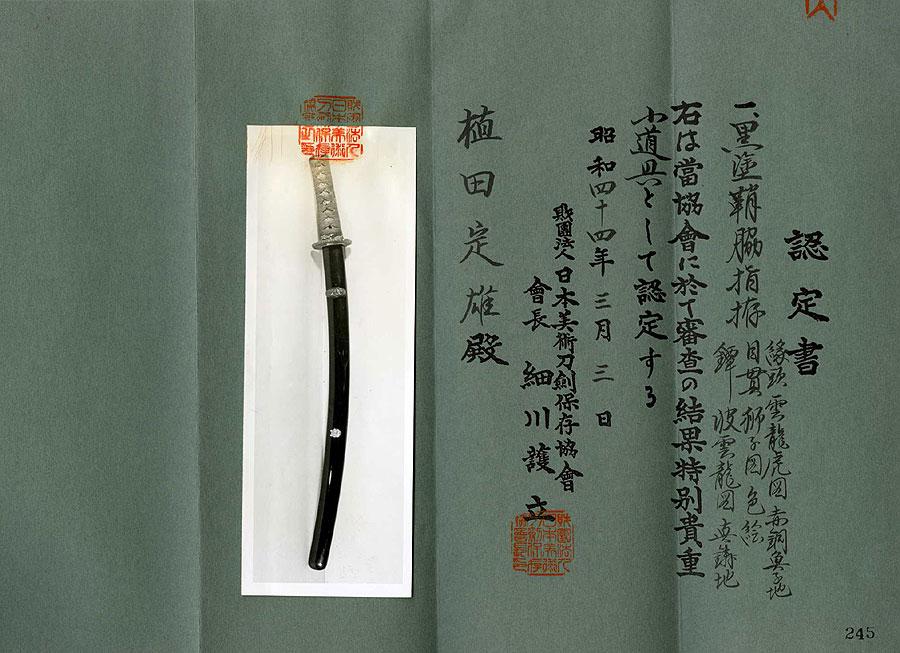 日本刀  菊紋伊賀守金道(刀身2)