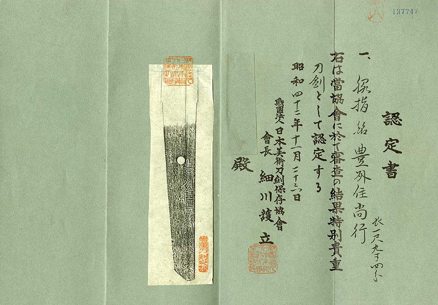 日本刀  豊州住尚行(刀身2)