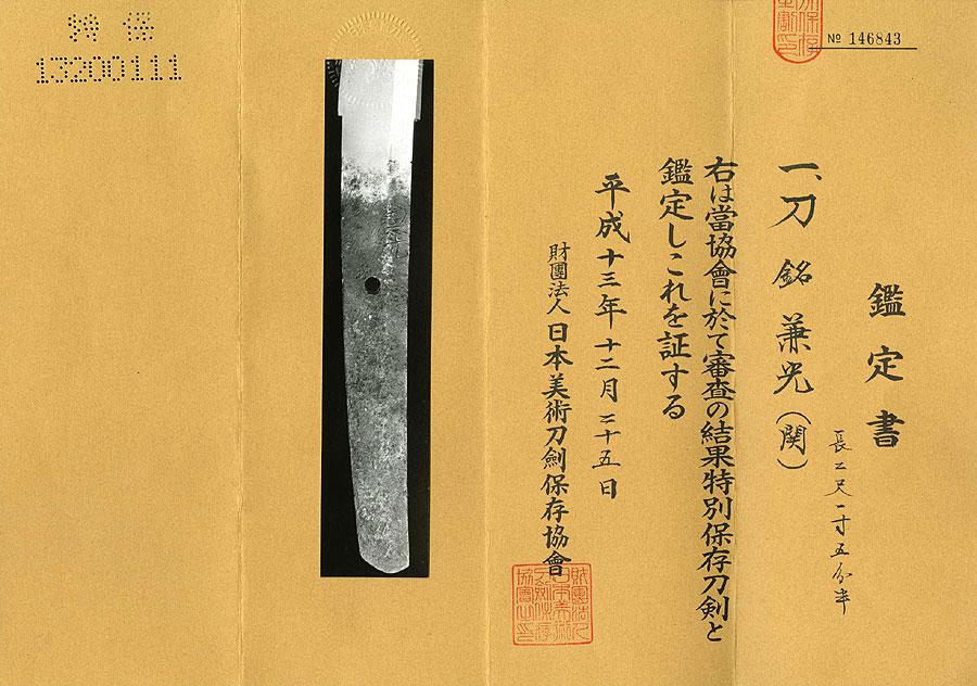 日本刀  兼光(刀身2)