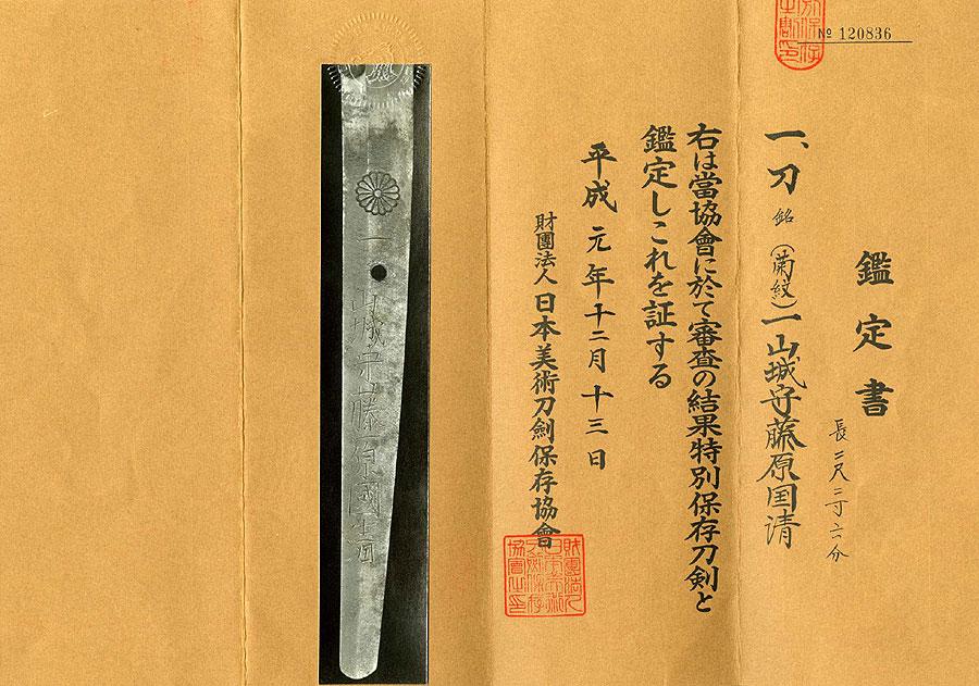 日本刀  菊紋一山城守藤原国清(刀身2)