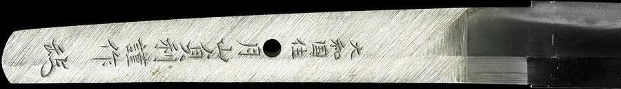 日本刀  大和国住月山貞利謹作花押(刀身2)