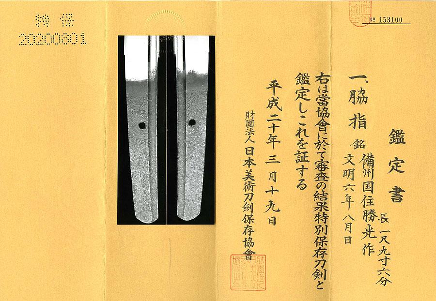 日本刀  備州国住勝光作(刀身2)