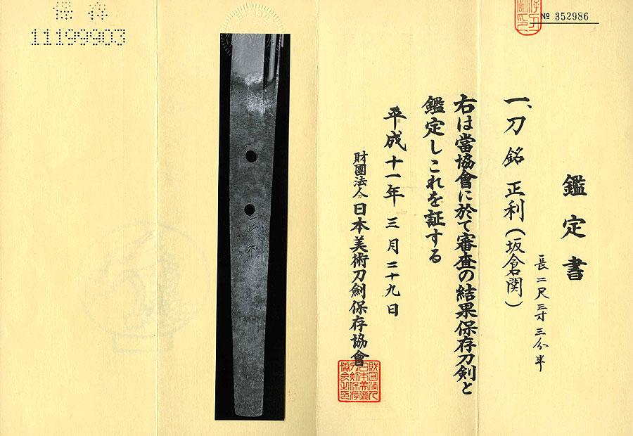 日本刀  正利(村正門)(刀身2)