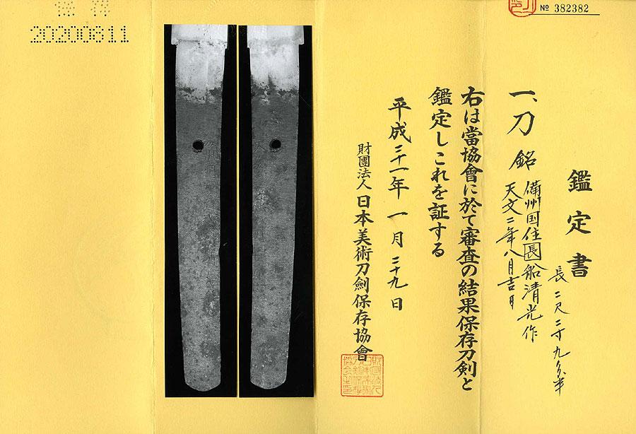 日本刀  備州国住長船清光(刀身2)