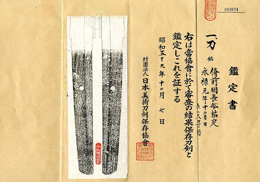 日本刀  備前国長船祐定(刀身2)