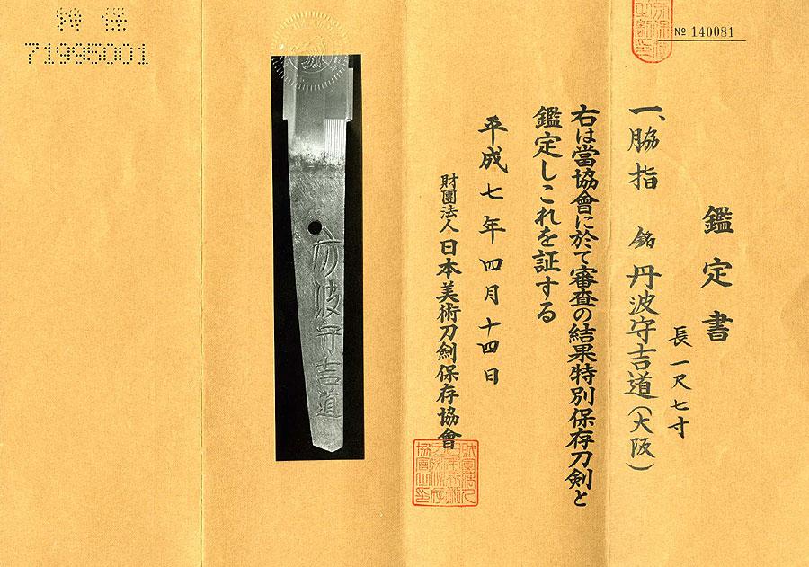 日本刀  丹波守吉道(大阪初代)(刀身2)
