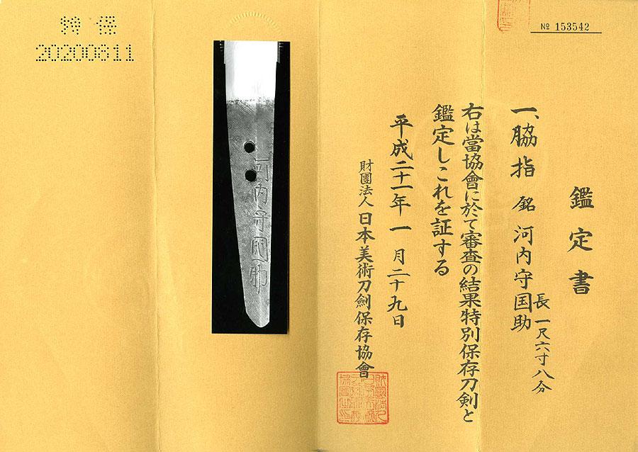 日本刀  河内守国助(中河内)(刀身2)