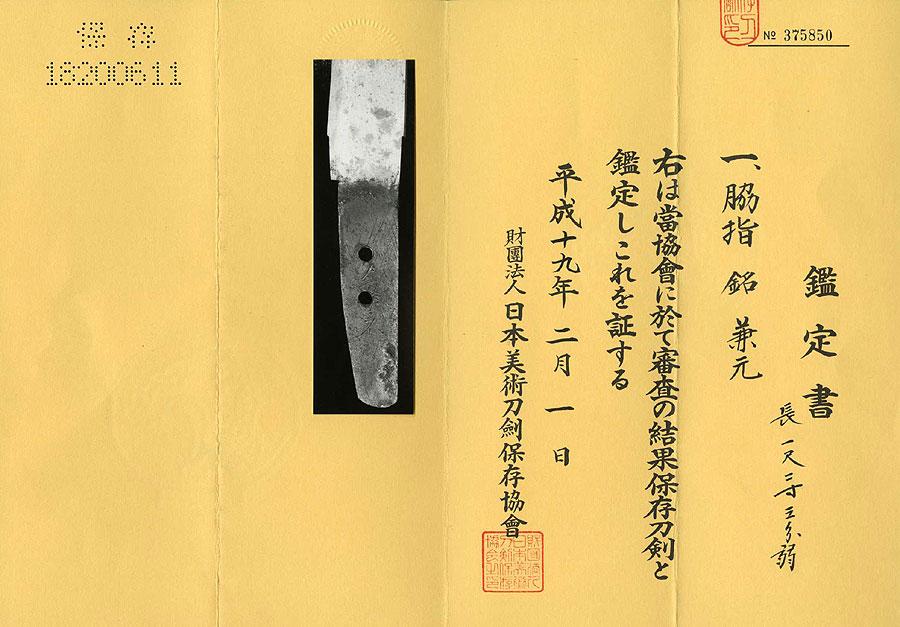 日本刀  兼元(孫六兼元二代)(刀身2)