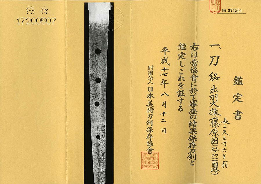 日本刀  出羽大掾藤原国(路)(刀身2)