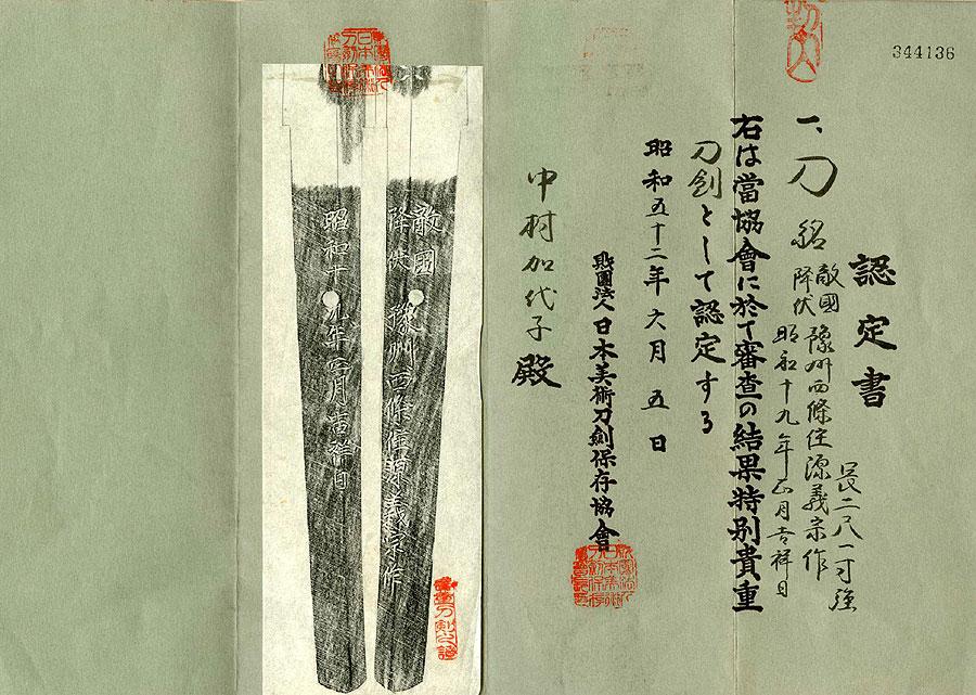 日本刀  敵国降伏豫州西条住源義宗作(刀身2)